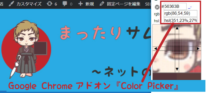Google Chromeアドオン『Color Picker』