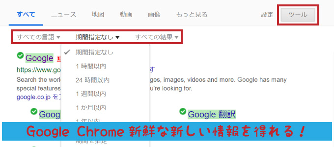 Google Chrome新鮮な新しい情報を得れる!