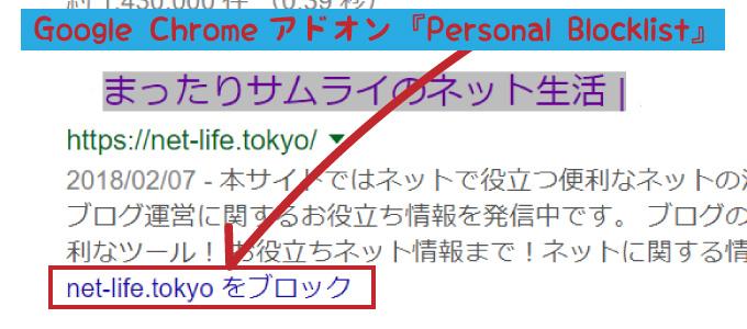 Google Chromeアドオン『Personal Blocklist』