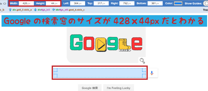 Google Chromeアドオン『Page Ruler』
