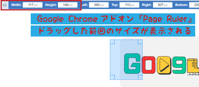 Google Chromeアドオン『Page Ruler』