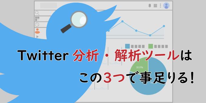Twitter分析・解析ツールはこの3...