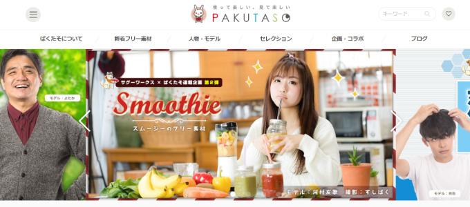 無料素材「ぱくたそ(PAKUTASO)」