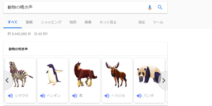 """動物の鳴き声""Google検索結果画面"