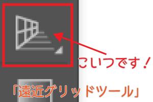 Illustrator遠「近グリッドツール」