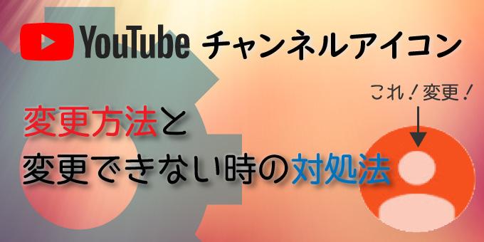 アイコン 方 youtube 変え