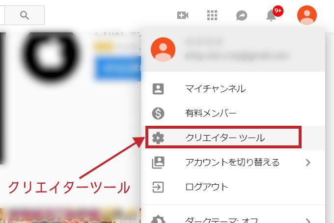 クリエイターツールをクリック~YouTubeアイコン変更