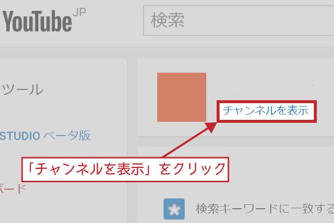「チャンネルを表示」をクリック~YouTubeアイコン変更方法